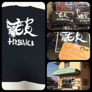 HIBIKI Tシャツ