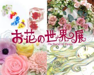 お花の世界展